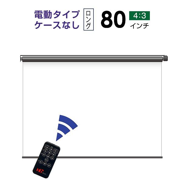 プロジェクタースクリーン 【業界初!!10年保証/送料無料】 電動スクリーン ケースなし 80インチ(4:3) マスクフリー ロングタイプ シアターハウス BDR1627FEH-H2500