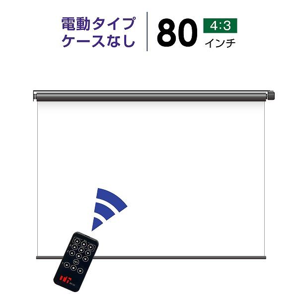 プロジェクタースクリーン 【業界初!!10年保証/送料無料】 電動スクリーン ケースなし 80インチ(4:3) マスクフリー シアターハウス BDR1627FEH