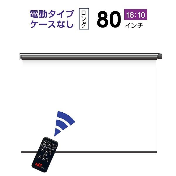 プロジェクタースクリーン 【業界初!!10年保証/送料無料】 電動スクリーン ケースなし 80インチ(16:10)WXGA マスクフリー ロングタイプ BDR1723FEH-H2500