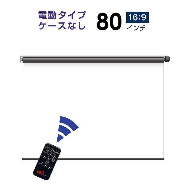 プロジェクタースクリーン 【業界初!!10年保証/送料無料】 電動スクリーン ケースなし 80インチ(16:9) ホームシアターに最適!! マスクフリー シアターハウス BDR1780FEH