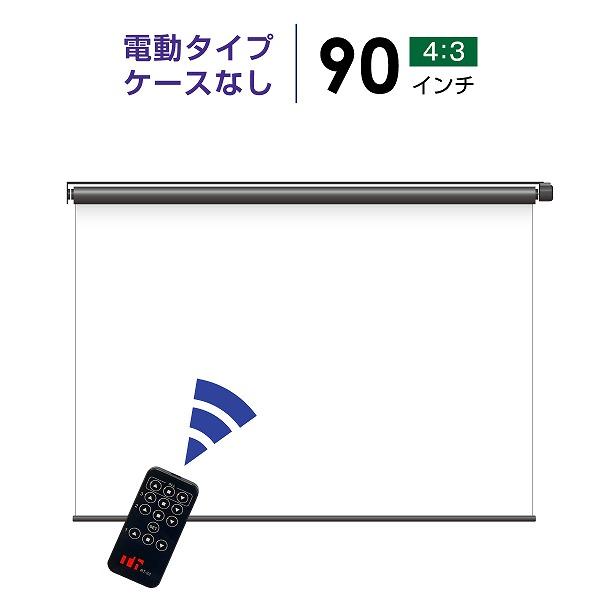 プロジェクタースクリーン 【業界初!!10年保証/送料無料】 電動スクリーン ケースなし 90インチ(4:3) マスクフリー シアターハウス BDR1830FEH