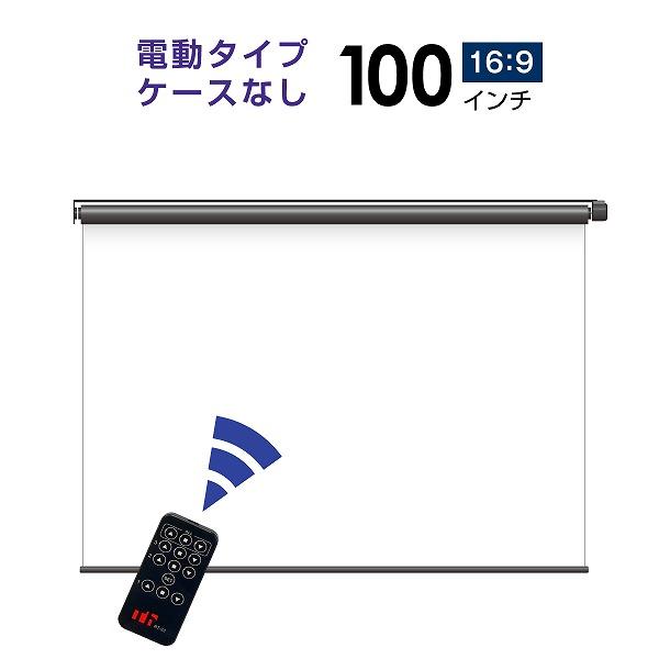プロジェクタースクリーン 【業界初!!10年保証/送料無料】 電動スクリーン ケースなし 100インチ(16:9) ホームシアターに最適!! マスクフリー シアターハウス BDR2220FEH