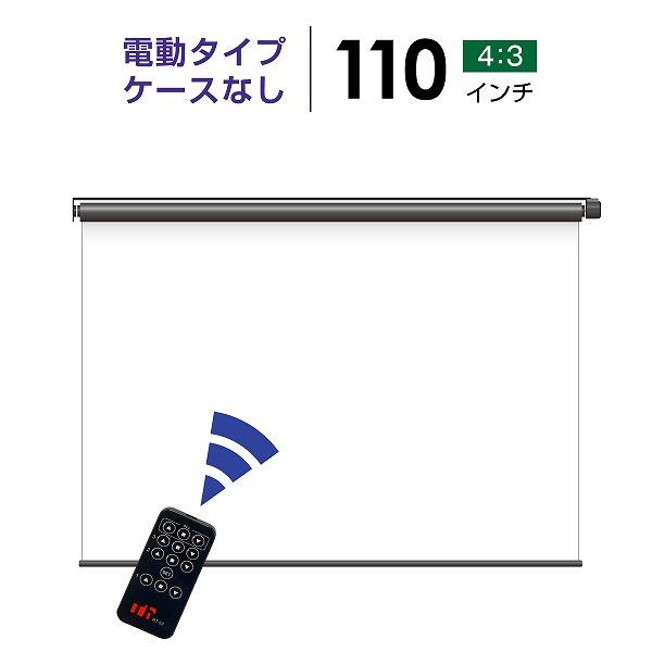 プロジェクタースクリーン 【業界初!!10年保証/送料無料】 電動スクリーン ケースなし 110インチ(4:3) マスクフリー シアターハウス BDR2236FEH