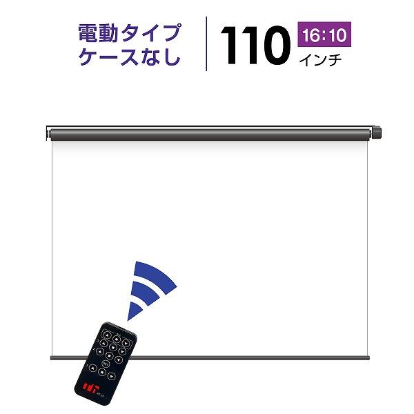 プロジェクタースクリーン 【業界初!!10年保証/送料無料】 電動スクリーン ケースなし 110インチ(16:10)WXGA マスクフリー BDR2369FEH