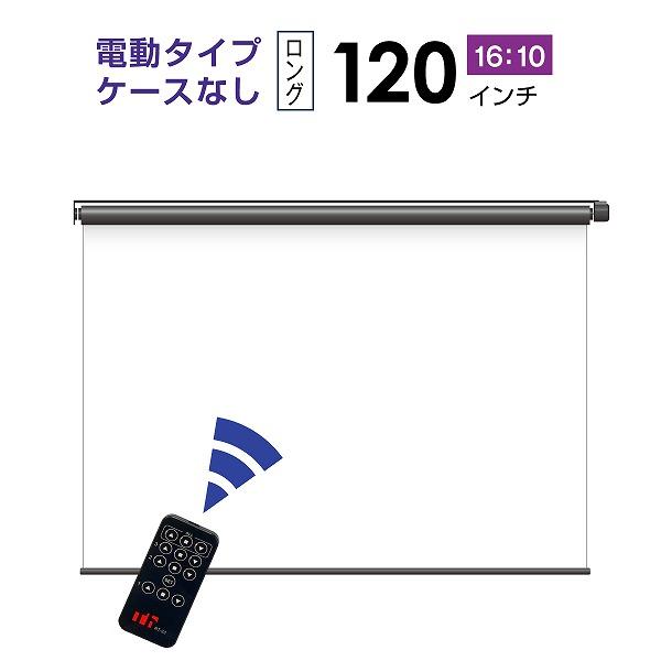 プロジェクタースクリーン 【業界初!!10年保証/送料無料】 電動スクリーン ケースなし 120インチ(16:10)WXGA マスクフリー ロングタイプ BDR2585FEH-H2500
