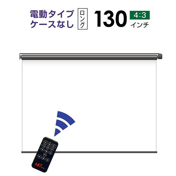 プロジェクタースクリーン 【業界初!!10年保証/送料無料】 電動スクリーン ケースなし 130インチ(4:3) マスクフリー ロングタイプ シアターハウス BDR2643FEH-H2500