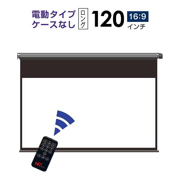 プロジェクタースクリーン 【業界初!!10年保証/送料無料】 電動スクリーン ケースなし 120インチ(16:9) ホームシアターに最適!! ブラックマスク ロングタイプ シアターハウス BDR2657WEM-H2300