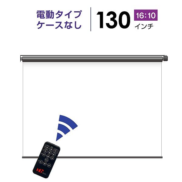 プロジェクタースクリーン 【業界初!!10年保証/送料無料】 電動スクリーン ケースなし 130インチ(16:10)WXGA マスクフリー BDR2800FEH