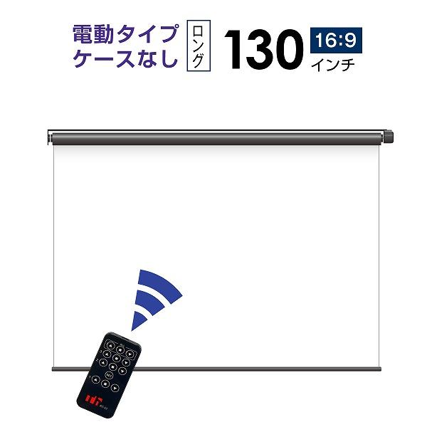 プロジェクタースクリーン 【業界初!!10年保証/送料無料】 電動スクリーン ケースなし 130インチ(16:9) ホームシアターに最適!! マスクフリー ロングタイプ シアターハウス BDR2880FEH-H2300