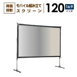 プロジェクタースクリーン モバイル組み立てリアスクリーン120インチ(16:9)リア投影プロジェクタースクリーン。MFS2657WFM