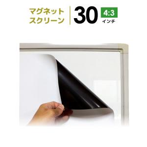 プロジェクタースクリーン マグネットスクリーン30インチ(4:3) プロジェクタースクリーン。MS-458-611