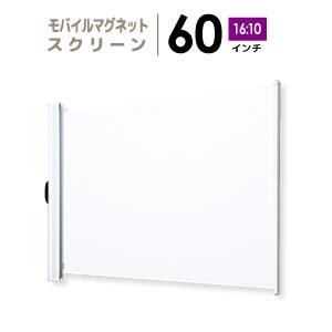 シアターハウス マグネットスクリーン 60インチ(16:10)黒板 ホワイトボード対応