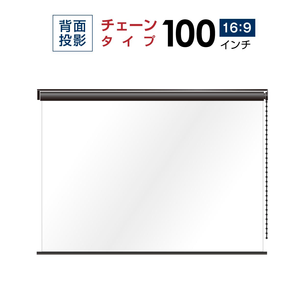 プロジェクタースクリーン リア投影タイプ【10年保証/送料無料】 チェーンスクリーン 100インチ(16:9) シアターハウス BCH2220FTS
