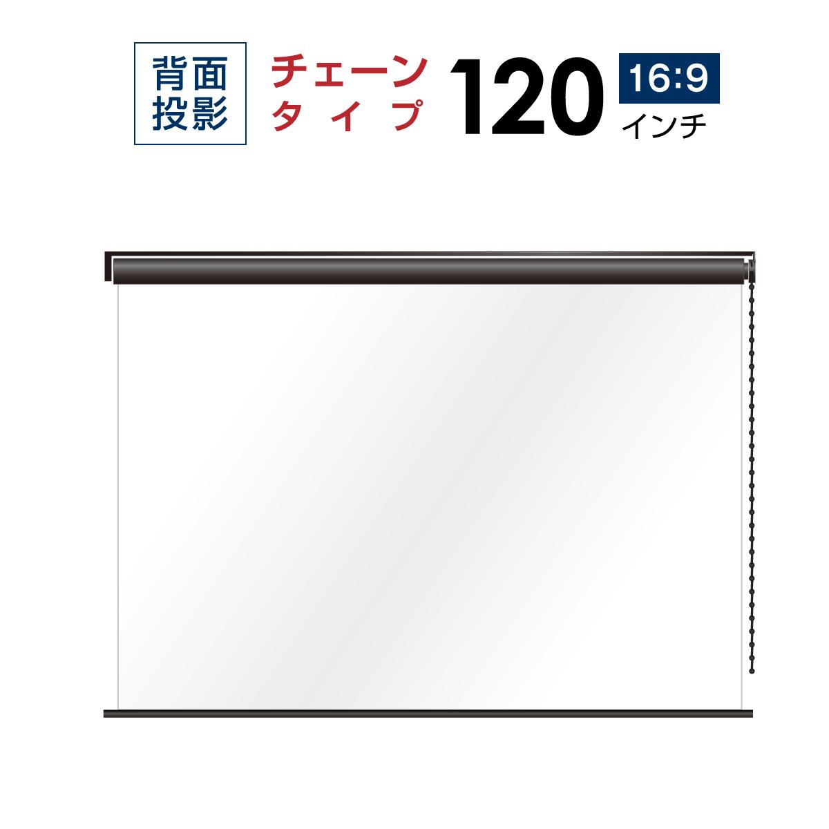 プロジェクタースクリーン リア投影タイプ【10年保証/送料無料】 チェーンスクリーン 120インチ(16:9) シアターハウス BCH2660FTS
