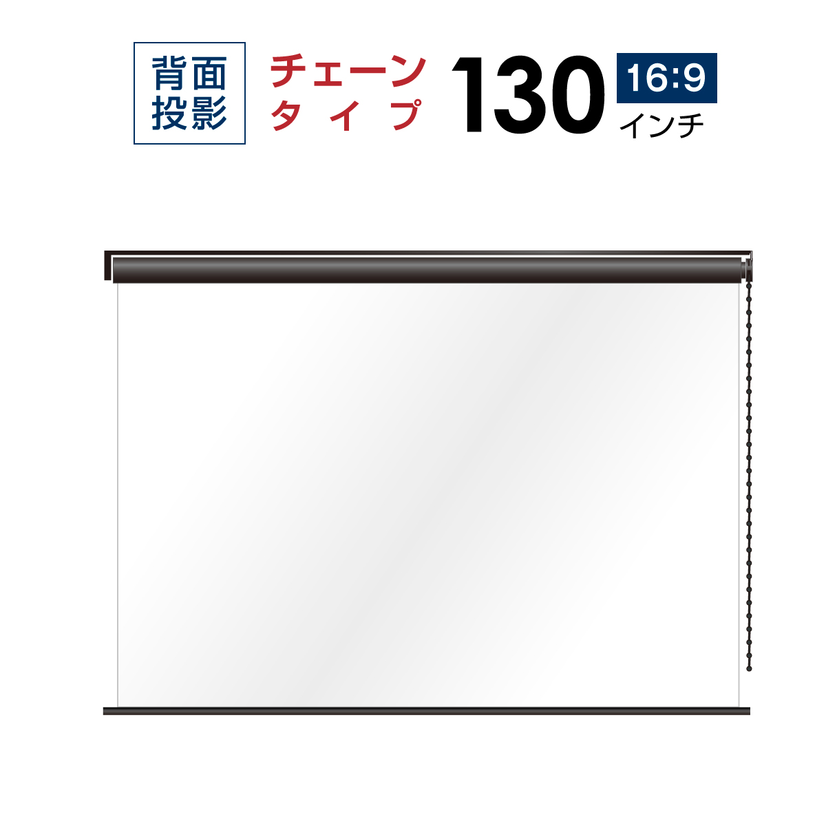 プロジェクタースクリーン チェーンスクリーン BCH2880FTS リア投影タイプ【10年保証/送料無料】 シアターハウス 130インチ(16:9)