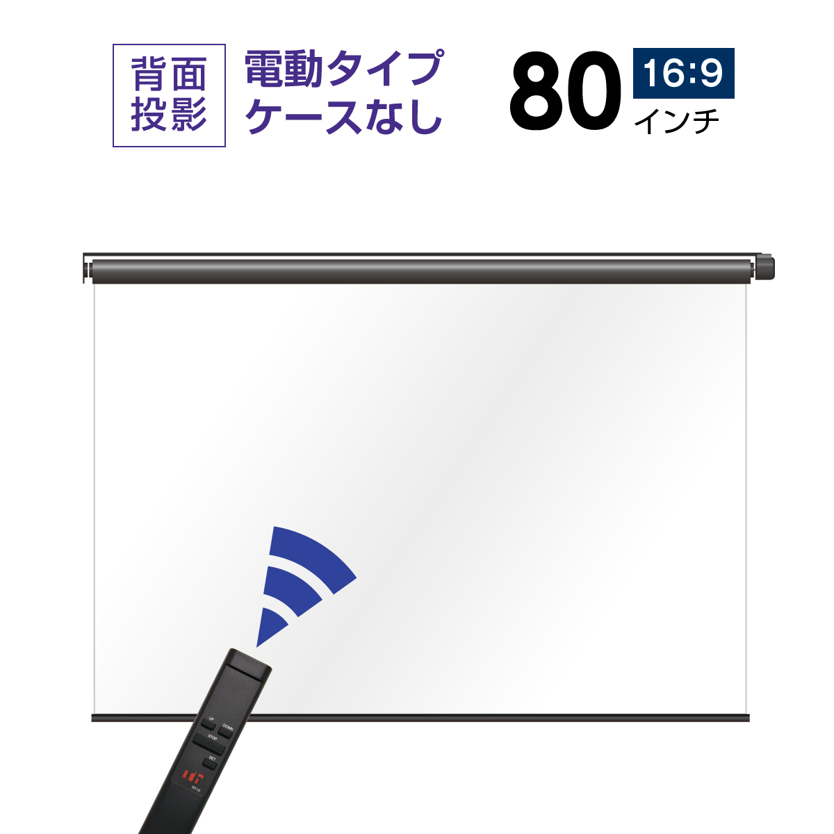プロジェクタースクリーン マスクフリー BDR1780FTS シアターハウス 電動スクリーン ケースなし リア投影タイプ 80インチ(16:9)