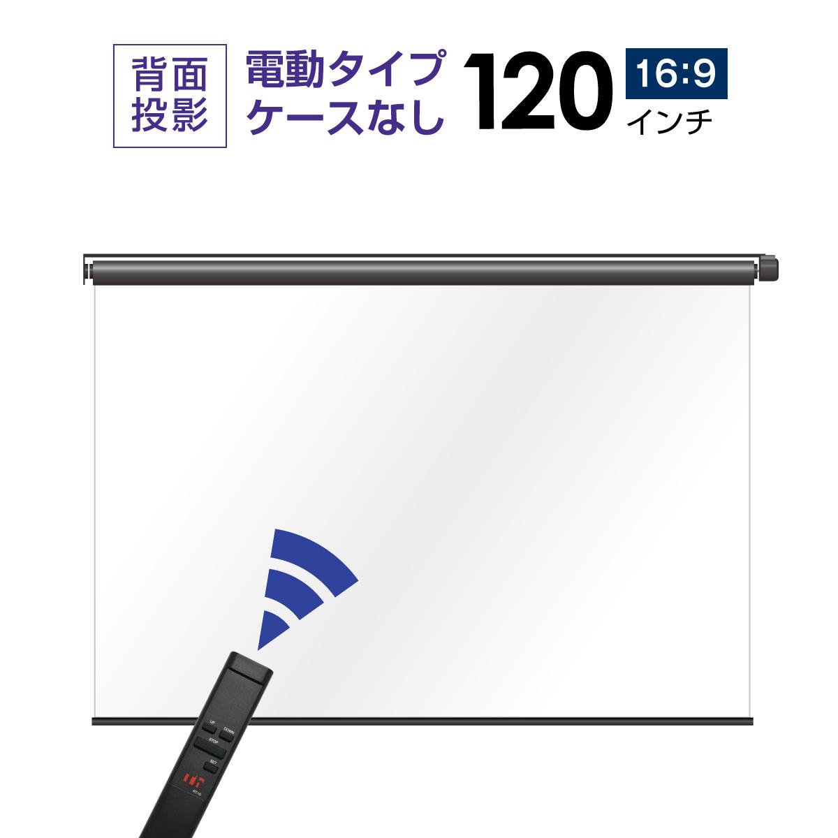 BDR2660FTS リア投影タイプ シアターハウス ケースなし プロジェクタースクリーン 電動スクリーン 120インチ(16:9) マスクフリー