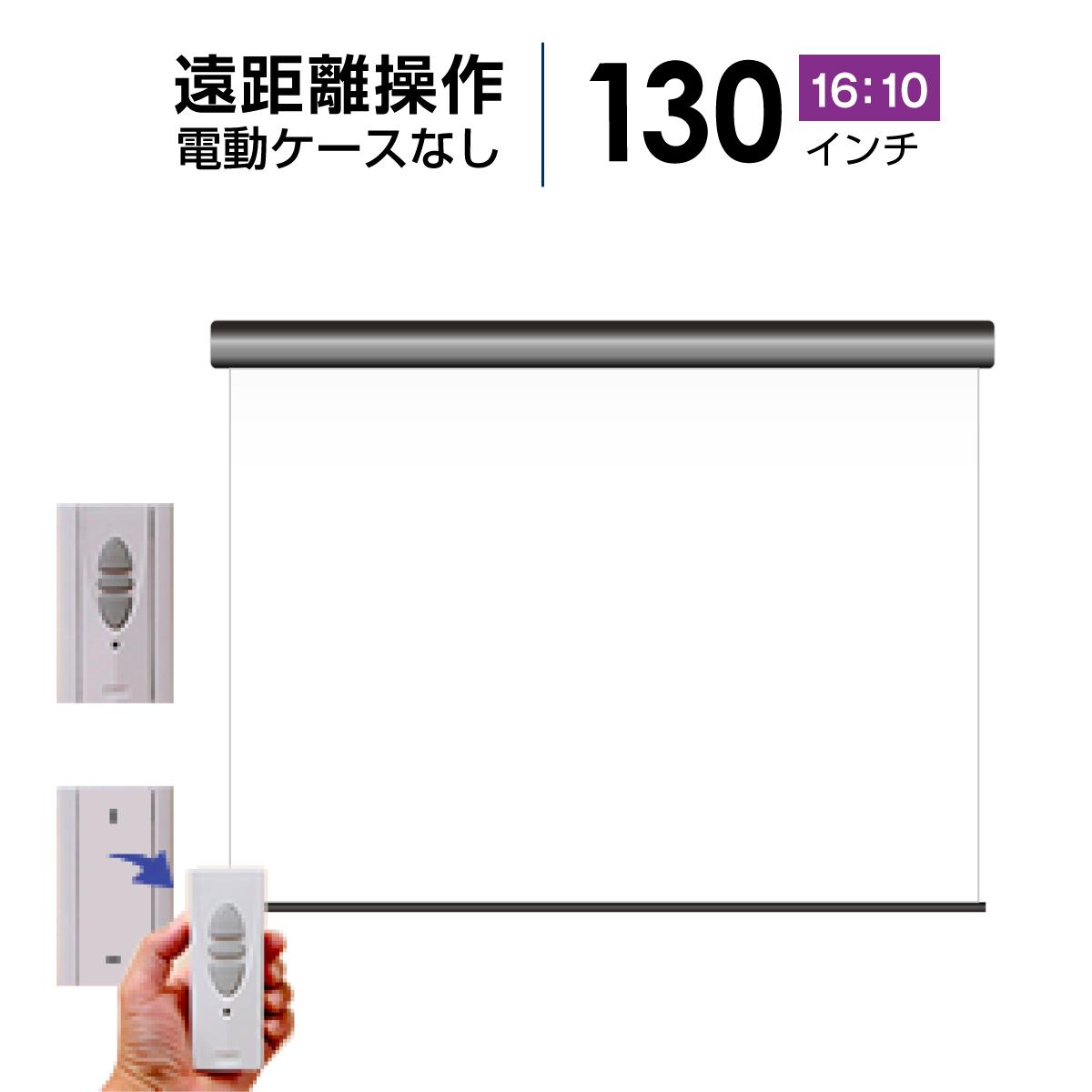 プロジェクタースクリーン 【業界初!!10年保証/送料無料】 長距離操作 電動スクリーン 130インチ(16:10)WXGA マスクフリー WRF2800FEH