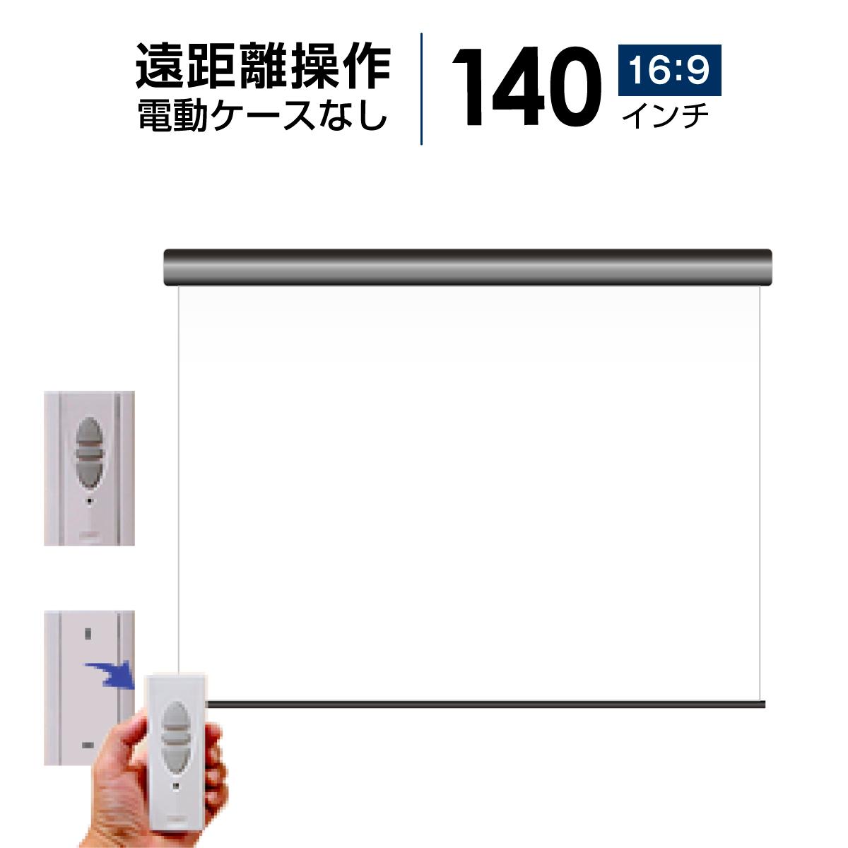 プロジェクタースクリーン 【業界初!!10年保証/送料無料】 長距離操作 電動スクリーン 140インチ (16:9) マスクフリー WRF3100FEH
