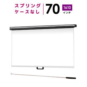 プロジェクタースクリーン 【業界初!!10年保証/送料無料】 スプリングスクリーン 70インチ(16:10)WXGA マスクフリー BSP1508FEH