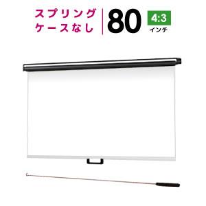 プロジェクタースクリーン 【業界初!!10年保証/送料無料】 スプリングスクリーン 80インチ(4:3) マスクフリー シアターハウス BSP1627FEH