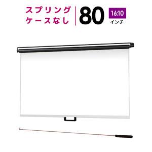 プロジェクタースクリーン 【業界初!!10年保証/送料無料】 スプリングスクリーン 80インチ(16:10)WXGA マスクフリー BSP1723FEH