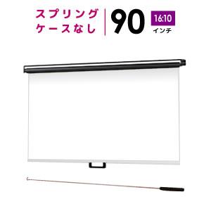 プロジェクタースクリーン 【業界初!!10年保証/送料無料】 スプリングスクリーン 90インチ(16:10)WXGA マスクフリー BSP1939FEH