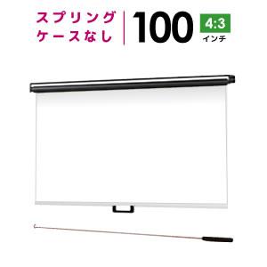 プロジェクタースクリーン 【業界初!!10年保証/送料無料】 スプリングスクリーン 100インチ(4:3) マスクフリー シアターハウス BSP2033FEH