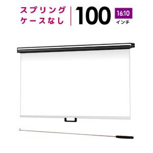 プロジェクタースクリーン 【業界初!!10年保証/送料無料】 スプリングスクリーン 100インチ(16:10)WXGA マスクフリー BSP2154FEH