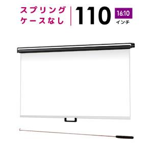 プロジェクタースクリーン 【業界初!!10年保証/送料無料】 スプリングスクリーン 110インチ(16:10)WXGA マスクフリー BSP2369FEH