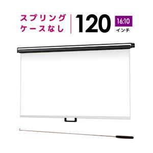 プロジェクタースクリーン 【業界初!!10年保証/送料無料】 スプリングスクリーン 120インチ(16:10)WXGA マスクフリー BSP2585FEH