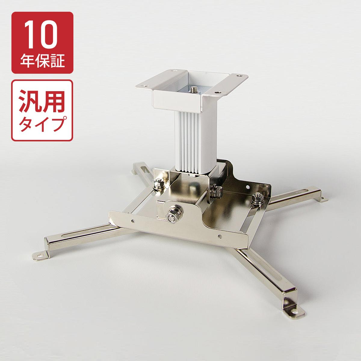 【送料・代引き手数料無料】ほとんどのプロジェクターに取付け可能! プロジェクター用天吊り金具 白 KG-SP2W