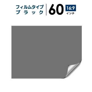 プロジェクタースクリーン 【3年保証/全国送料無料】 フィルムタイプ 60インチ(16:9)  背面投影フィルム ブラック シアターハウス bf-747-1328
