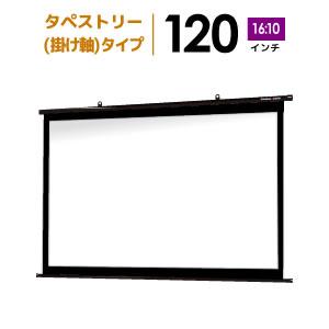 プロジェクタースクリーン 【業界初!!10年保証/送料無料】 タペストリー(掛け軸)スクリーン 120インチ(16:10)WXGA BTP2585XEH