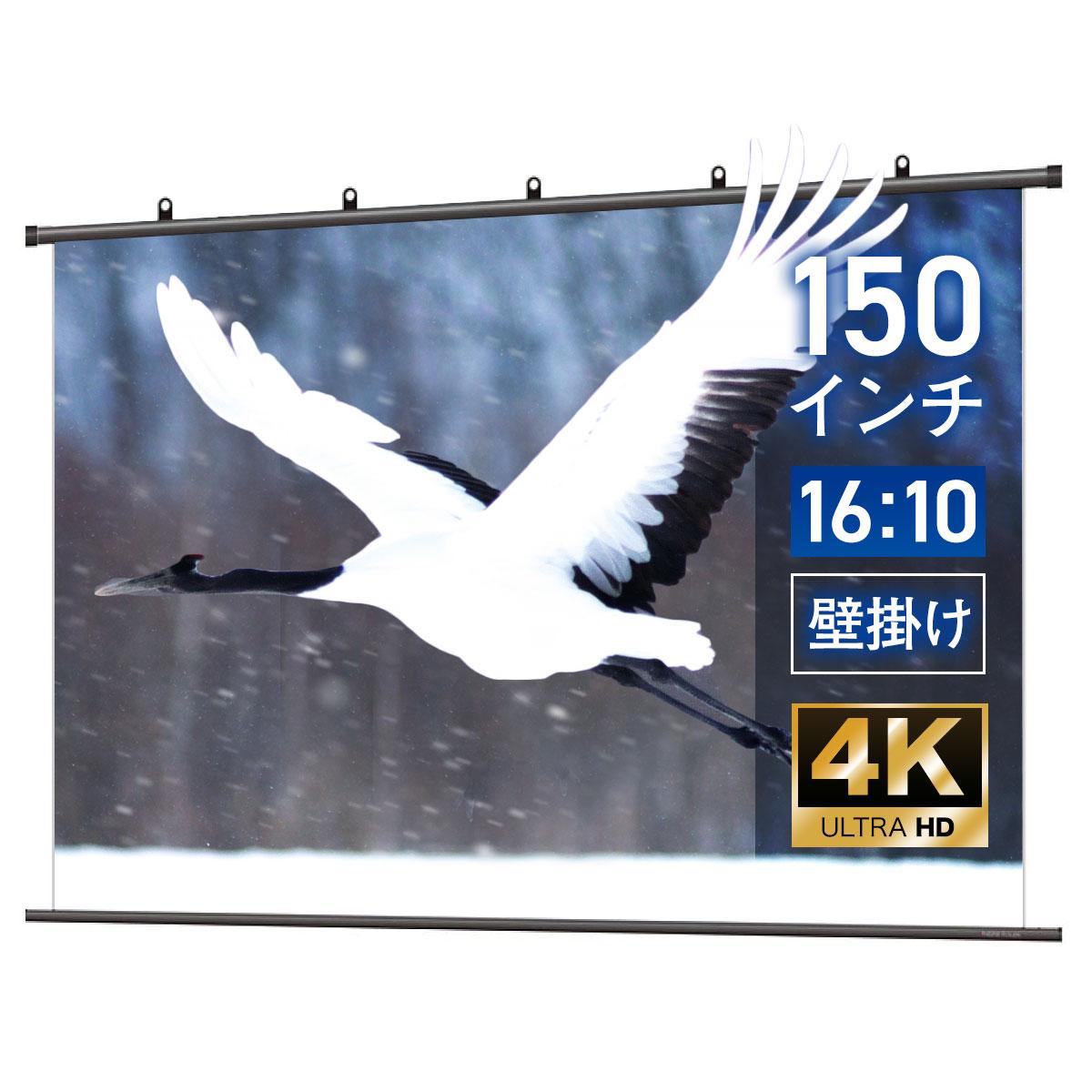 お手頃価格 シアターハウス (16:10) BTP3231XEH 4K対応 プロジェクタースクリーン 150インチ 4K対応 (16:10) タペストリー(掛け軸)タイプ マスクフリー BTP3231XEH, 【限定製作】:4aebc62a --- esef.localized.me