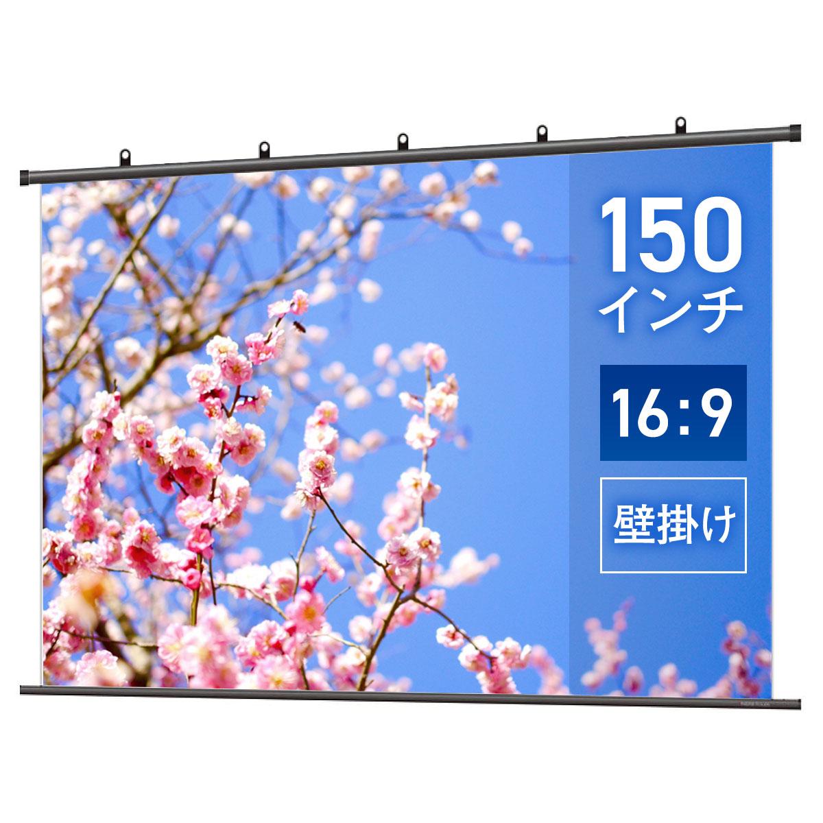 シアターハウス プロジェクタースクリーン 150インチ ワイド(16:9) タペストリー(掛け軸)タイプ BTP3330WSD