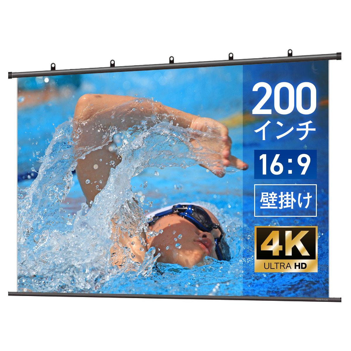 シアターハウス 4K対応 プロジェクタースクリーン 200インチ ワイド(16:9) タペストリー(掛け軸)タイプ BTP4430WEH