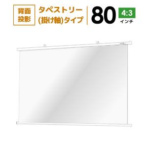 投影機銀幕花毯(挂軸)銀幕80英寸(4:3)後部投射類型電影院房屋wtp1627nts