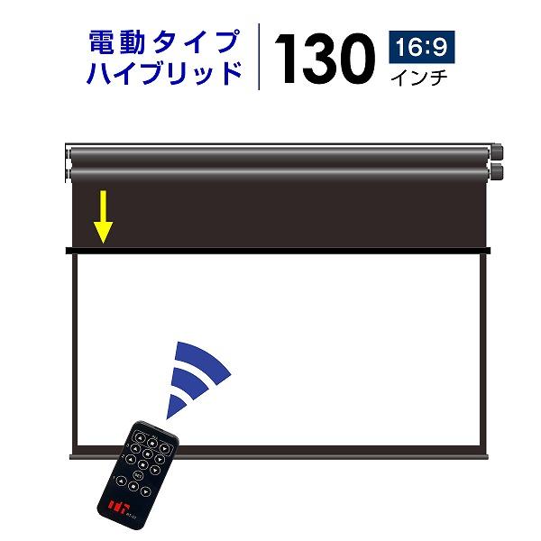 プロジェクタースクリーン 【業界初!!10年保証/送料無料】 電動スクリーン ハイブリッドタイプ 130インチ(16:9) ホームシアターに最適!!  世界初!比率が変えれる シアターハウス BXR2879WEM