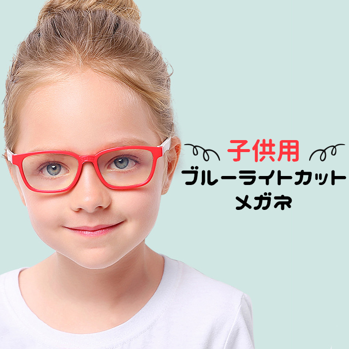 ブルーライトを88%カット!お子様の大切な眼の健康を守る!眼鏡メンテナンスセット付き ポイント10倍 安心JIS検査済み ブルーライトカット メガネ 子供用 pcメガネ 子供 ブルーライトカット メガネ 子供 PCメガネ メガネケースメンテナンスセット PC 眼鏡 パソコン レンズ 8カラー UVカット 軽量 パソコン作業 送料無料