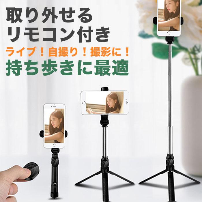 三脚付きでおいても使える自撮り棒 自撮り棒 三脚付き じどり棒 まとめ買い特価 三脚 セルカ棒 送料無料 付き スティック セルフィー 数量限定アウトレット最安価格 一体型自撮り棒 日本語説明書付