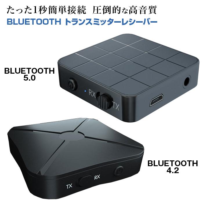 ポイント5倍 bluetooth トランスミッター レシーバー bluetooth送信機 受信機 一台二役 ブルートゥース 送信機 トランスミッター bluetooth4.2 テレビ 送料無料