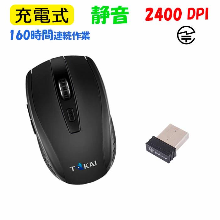 技適認証済み 手首に優しい 小型 長時間利用するならこのマウスに決まり 大人気 高機能 お買い得品 充電長持ち 光学式ワイヤレスマウス 時間スピード充電 使い勝手も ポイント5倍 無線マウス 充電式 ワイヤレスマウス 技適 認証済み 180時間連続作業 2400DPI 無線まうす 静音タイプ 省エネルギー 国内メーカー コンパクト 720mAh 軽量 4DPIモード 充電 安心一年保証 6つキー TOKAI 送料無料 高精度