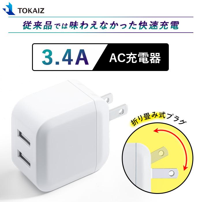 3.4A AC充電器 USB充電器 USB-ACアダプタ 2ポート PSE認証 急速充電器 ACアダプター 5V USB iPhone チャージャー スマホ アンドロイド 充電器 コンセント 注文後の変更キャンセル返品 スマートIC アイフォン TOKAIZ WEB限定