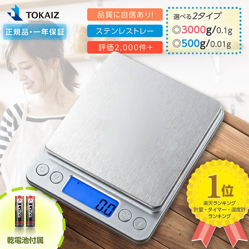 1年間保証 電池2本無料付き 日本語説明書付き デジタルスケール 電子はかり 0.1g 0.01g単位 3kgまで計量 計量トレー2枚付き ポイント10倍 管理栄養士がオススメ 圧倒的な高評価レビュー4.28点 キッチンスケール クッキングスケール 1年保証 電子計り TOKAIZ 500g 電子スケール デジタル はかり ラッピング無料 トレイ付き 期間限定送料無料 キッチン 0.01g おしゃれ 料理 3kg まで対応 丸正
