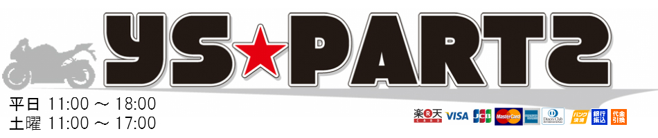 YS PARTS:バイクパーツ/用品などを幅広く扱っております。