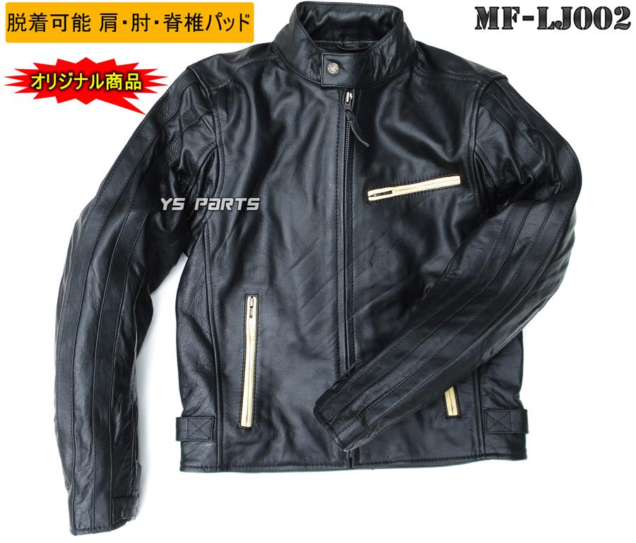 【特注品】MF-LJ002K脱着式5点式パッド付ワンオフレザージャケットブラック/ブラックダブルライン 4L/5L各サイズ