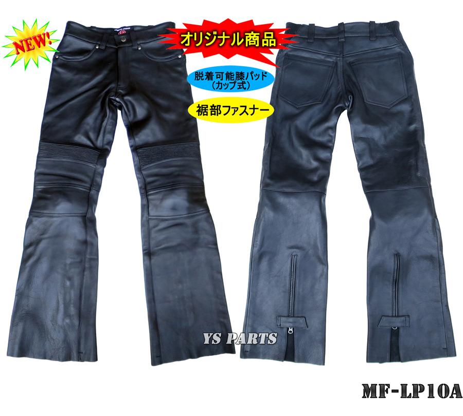 【特注品】モトフィールドMF-LP10AK膝位置調整可能膝パッド付カウハイドレザーブーツアウトパンツ 5L/6L各サイズ