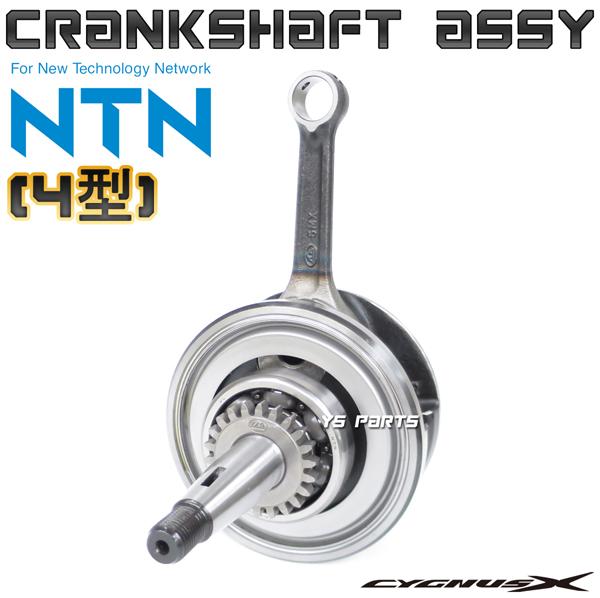 【超高品質日本製NTNベアリング】シグナスX【4型(SEA5J/BF9/2UB)】BW'S125X/BW'SR/BW'S-RクランクシャフトASSY【ノーマルストローク】