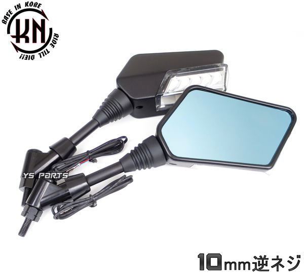 【超高品質】シーケンシャルウインカー付ミラー[青デイライト]10mm逆マグザム/グランドマジェスティ250/グランドマジェスティ400/VMAX1200/V-MAX1200